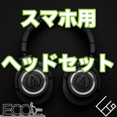 スマホ用ヘッドセットおすすめ人気ランキング10選【Android/iPhone】
