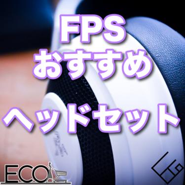 FPSでおすすめヘッドセット10選【音質/マイク/コスパ/7.1ch】
