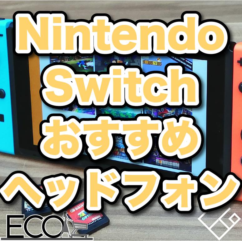 Nintendo Switch対応ヘッドセットのおすすめ人気10選を紹介!【USB/無線】