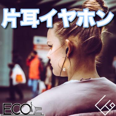 片耳イヤホン・ヘッドセットのおすすめ10選をご紹介!
