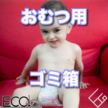 育児経験者がおすすめするおむつ用ゴミ箱のおすすめ10選【臭わない/消臭】
