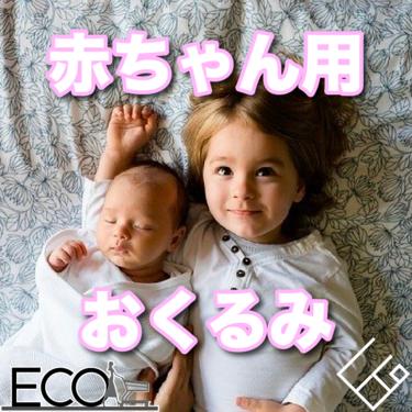 赤ちゃん用のおくるみのおすすめ人気ランキング10選【人気ブランド/巻き方】