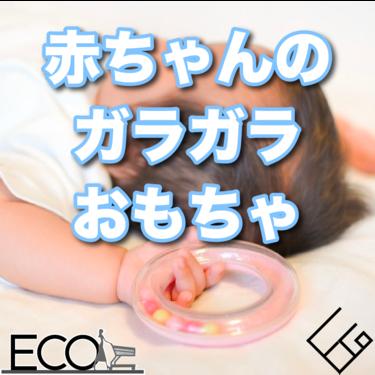 赤ちゃんのガラガラのおもちゃのおすすめ人気ランキング10選を紹介!