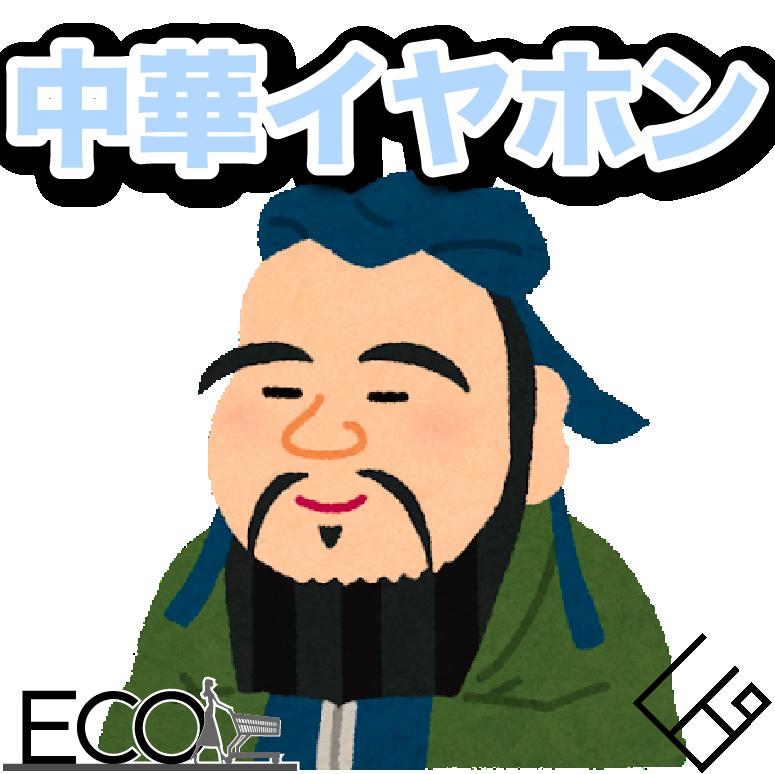 中華イヤホンのおすすめ10選を紹介!最強中華イヤホンはどれだ?