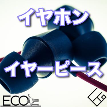 イヤホンのイヤーピースのおすすめ16選を紹介!【素材/遮音性/重低音/より音質の良い音楽を聴こう】