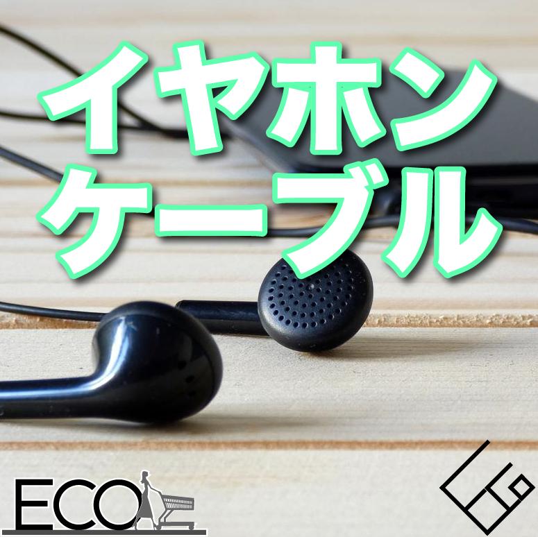 イヤホンケーブルのおすすめ人気11選を紹介!【リケーブル/MMCX】
