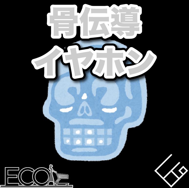 骨伝導イヤホンのおすすめ10選!【音漏れ/音質/メガネ併用】