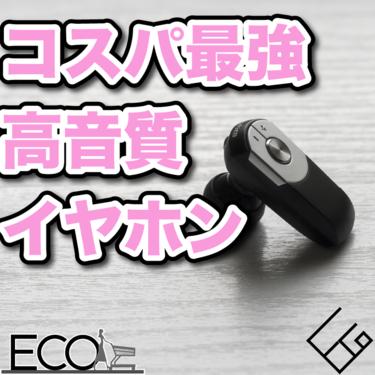 コスパ最強の高音質イヤホンおすすめ人気12選【3000円/5,000円以下】