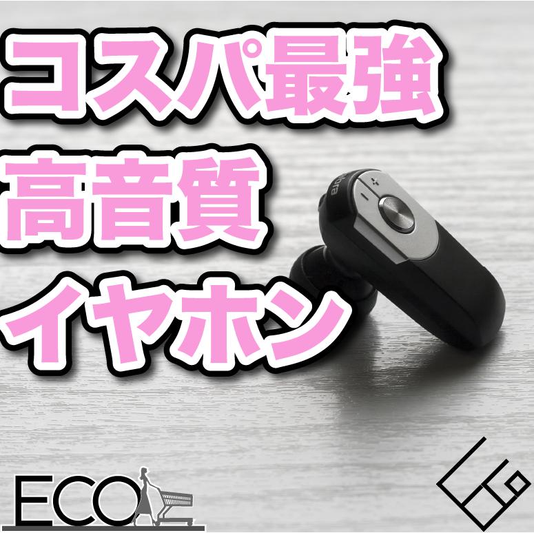 コスパ最強の高音質イヤホンおすすめランキング12選【5,000円以下】