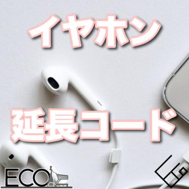 イヤホン延長コードのおすすめ10選を紹介!【長い/短い/延長ケーブル】