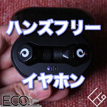 ハンズフリーイヤホンのおすすめ8選を紹介!【通話/音楽/防水】