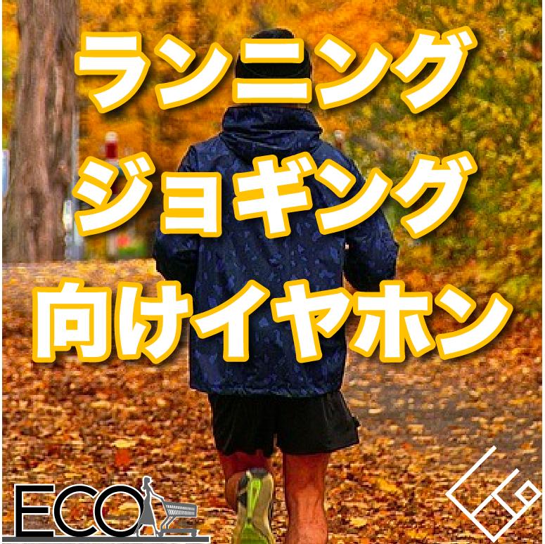 ランニング/ジョギング向けイヤホン10選!【はずれない/防水】
