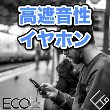 遮音性の高いイヤホンのおすすめ15選!【電車でおすすめ/防音/コスパ】
