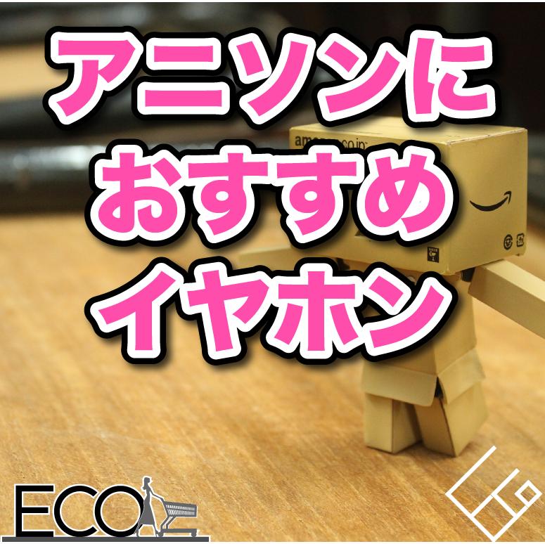 アニソンにおすすめのイヤホン5選を紹介!【アニソン/アニメ鑑賞/女性ボーカル】