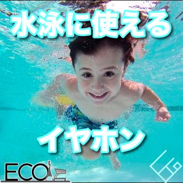 プールで水泳中に使えるイヤホンのおすすめ10選|防水/水中/ワイヤレス/一体型/2020最新版