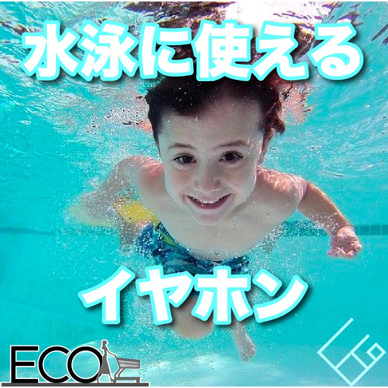 プールで水泳中に使えるイヤホンのおすすめ10選!【防水/水中/ワイヤレス/一体型】