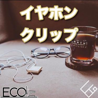 便利なイヤホンクリップのおすすめ15選!【コード/絡まない/くるくる/収納】
