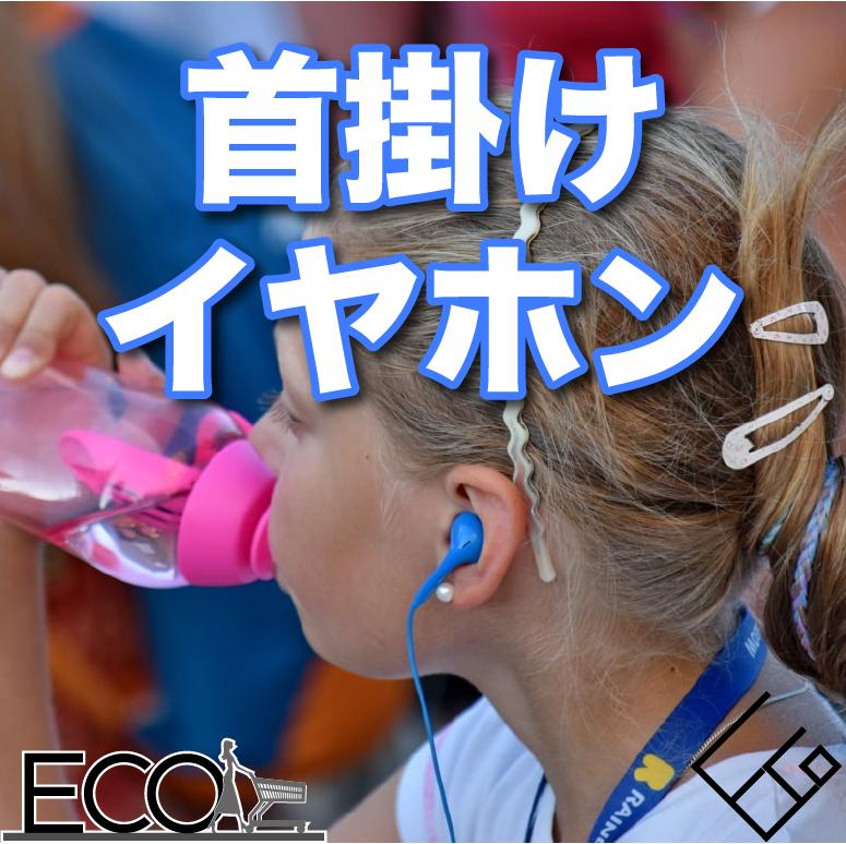 首掛けイヤホンのおすすめ10選を紹介!【ワイヤレス/ノイズキャンセリング/安い】