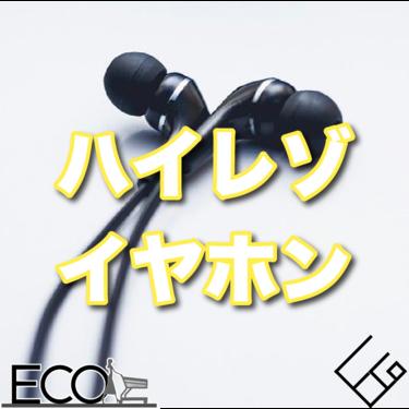 ハイレゾ対応イヤホンのおすすめ24選を紹介!【コスパ/高音質/スマホ】