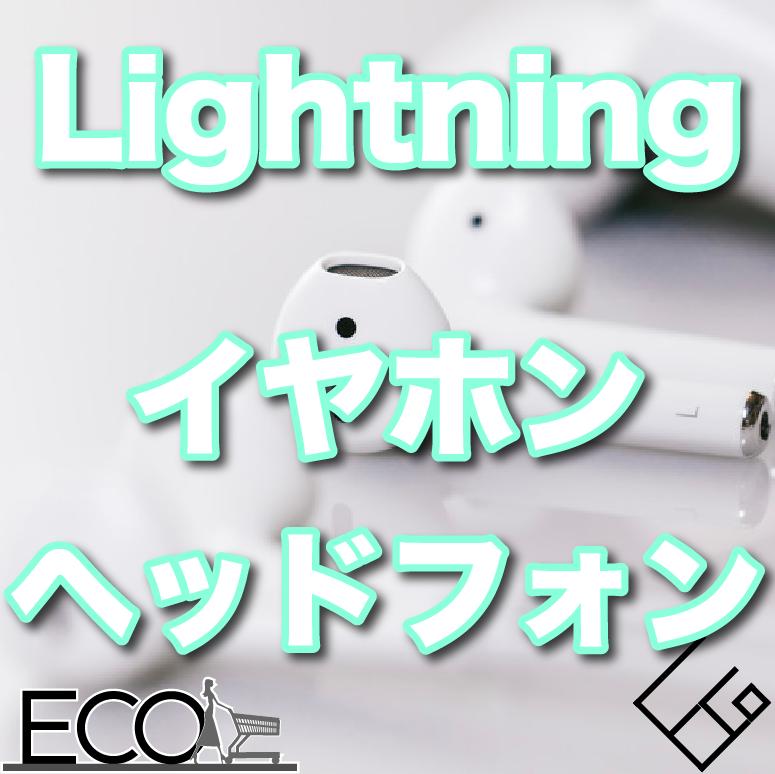 Lightningイヤホン・ヘッドホンのおすすめ7選を紹介!