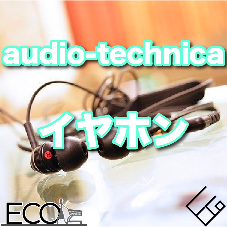 オーディオテクニカ(audio-technica)のイヤホンのおすすめ10選!【評価/評判】