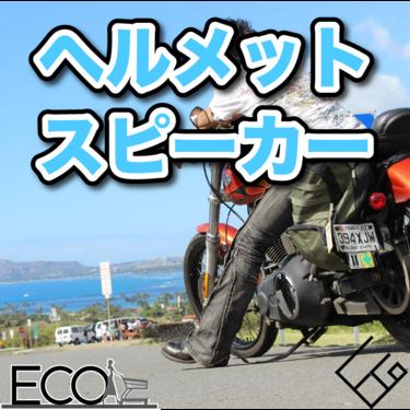 ヘルメットスピーカーのおすすめ9選【有線/Bluetooth/内蔵】