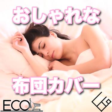 おしゃれな布団カバーのおすすめ10選を紹介!【可愛い/安い/人気/色】