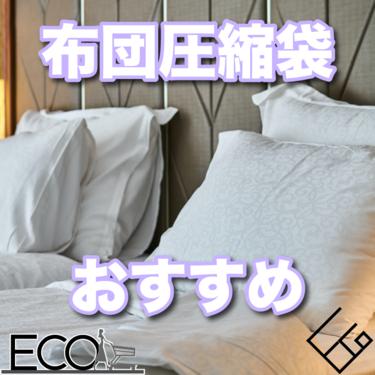 布団圧縮袋のおすすめランキング10選を紹介!【掃除機不要/人気/羽毛】