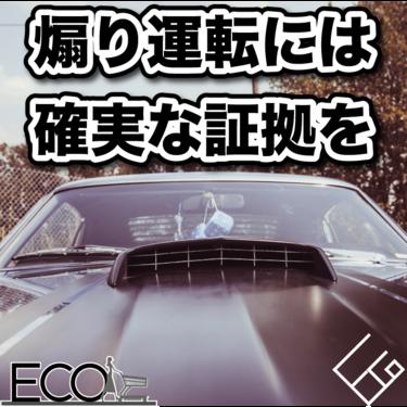 全方位ドライブレコーダーのおすすめ15選【デメリット/駐車監視/360度】