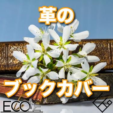 革のブックカバーのおすすめ10選を紹介【ブランド/文庫本/新書/A5】