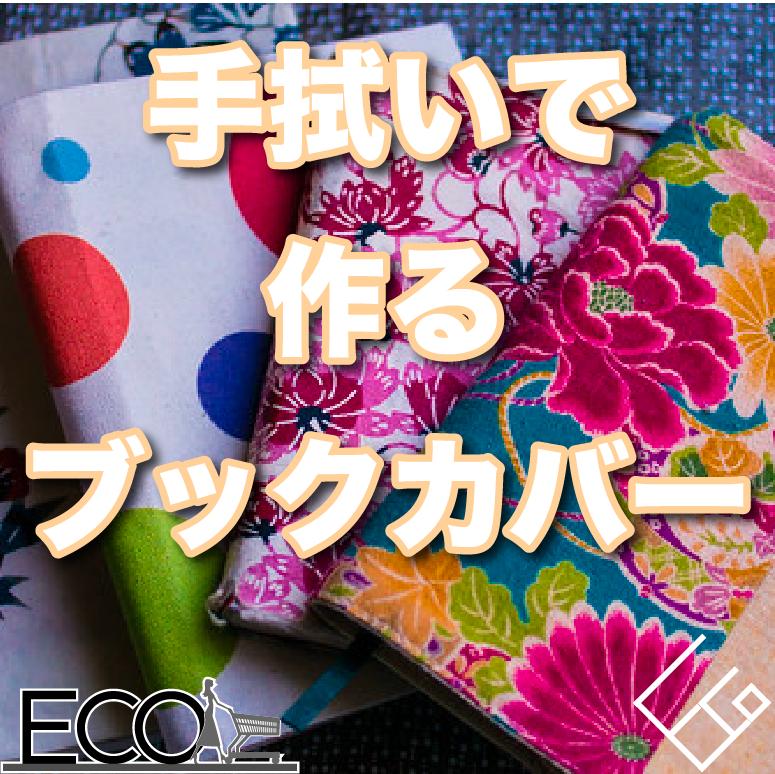 手ぬぐいで手作り出来るブックカバーの作り方【おしゃれ/切らない/縫わない】