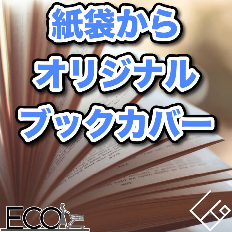 【簡単】紙袋から作るブックカバーの作り方をご紹介!