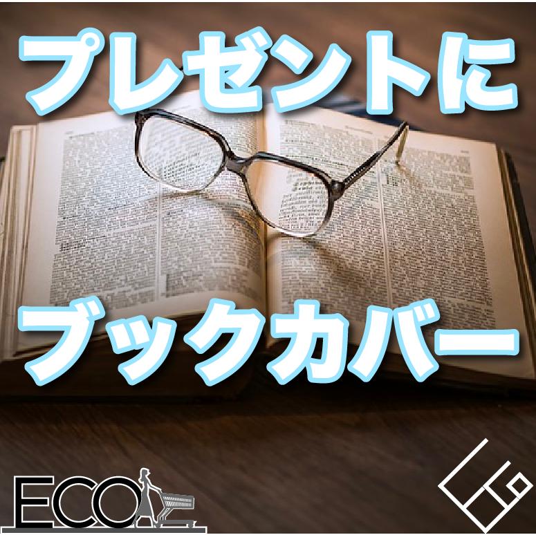 ブックカバーのプレゼントのおすすめ10選!【男性/女性/有名ブランド/高級】