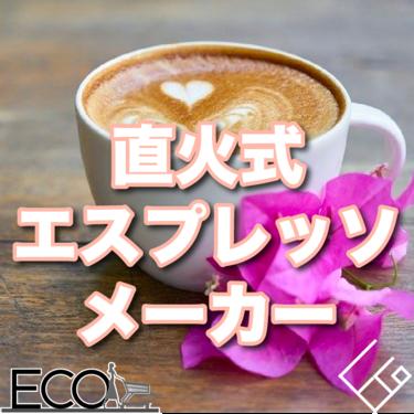 直火式エスプレッソメーカーのおすすめ8選!【IH対応/人気】