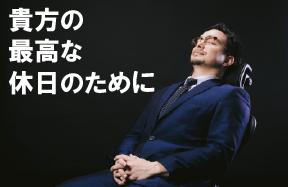 リクライニングチェアのおすすめ10選を紹介!【おしゃれ/人気/高級/安い】