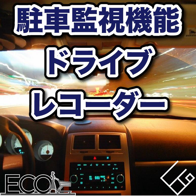 駐車監視機能付きドライブレコーダーのおすすめ10選!【長時間/動体検知/停車中】