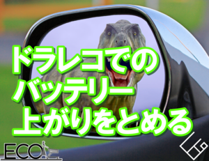 ドライブレコーダーの駐車監視によるバッテリー上がりの対策と防止方法!