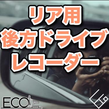 【リア用】後方ドライブレコーダーのおすすめ12選を紹介!2台設置の必要性は?