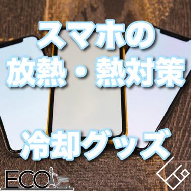 スマホの放熱・熱対策の基本とおすすめの冷却グッズ・冷却器具10選を紹介!