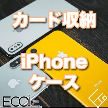 カード収納付きiPhoneケースおすすめ7選【おしゃれで使い勝手抜群】