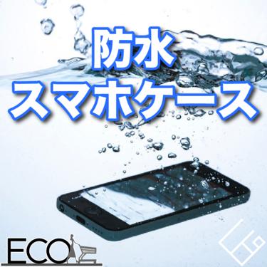 防水スマホケースのおすすめ14選!【海/指紋/コスパ最強100均のは使える?】