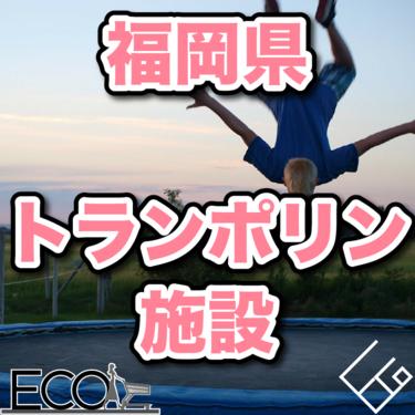 福岡でトランポリンで遊べる施設5選をご紹介|家族でも友達でも楽しい!