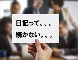 日記帳のおすすめ人気ランキング20選!【ノート/かわいい/おしゃれ/5年日記】