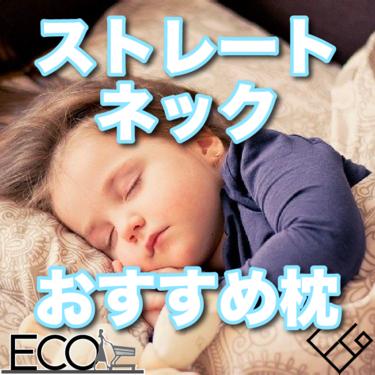 ストレートネック用枕のおすすめ10選【いびき改善/猫背矯正/スマホ首改善】