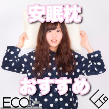 安眠枕のおすすめ人気ランキング10選!【安い/最強/快眠/コスパ】