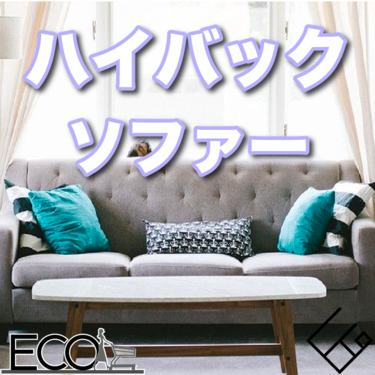 ハイバックソファのおすすめ15選!【おしゃれ/疲れない/1〜3人掛け】