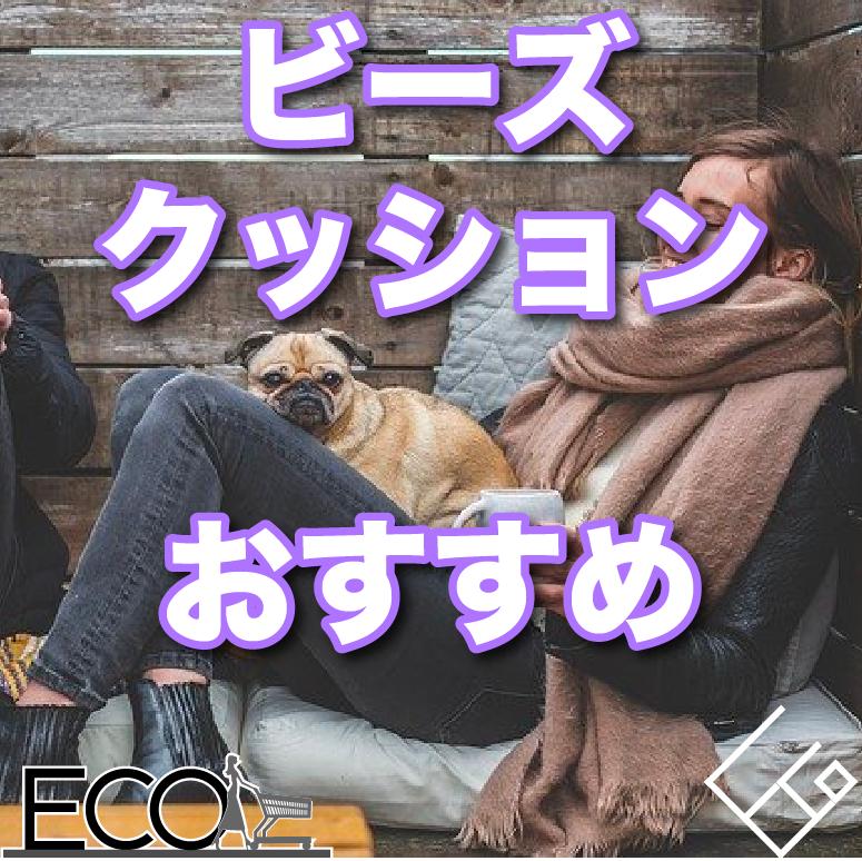 ビーズクッションのおすすめ人気ランキング18選!【おしゃれ/安い】