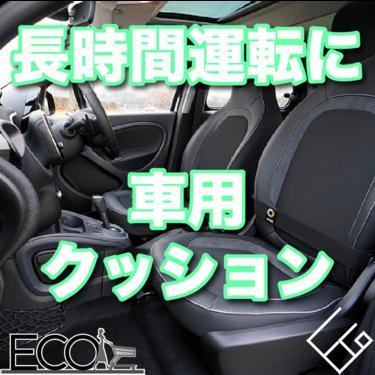 長時間運転をサポート!車用クッションのおすすめ10選を紹介【シートクッション/腰痛/疲れにくい】
