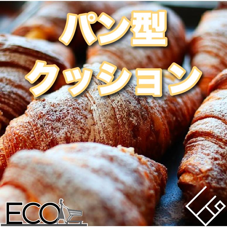 パン型クッションのおすすめ8選!【クロワッサン/食パン/メロンパン】