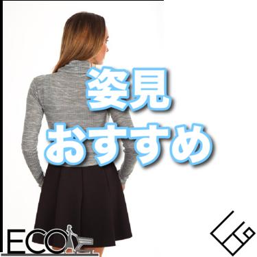 姿見・スタンドミラーのおすすめ10選【おしゃれ/コンパクト/全身鏡】